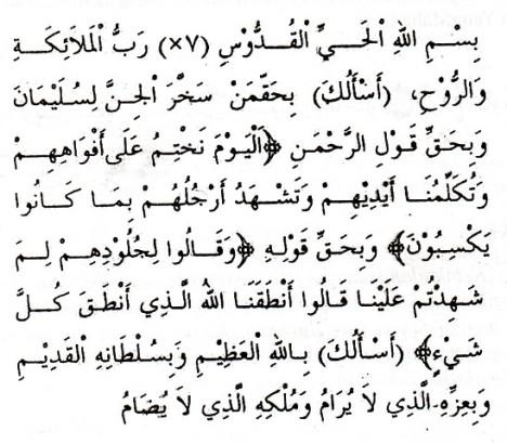 TEKHNIK RUQYAH (AL QASAM AL QAAHIR) MEMAKSA JIN UNTUK BICARA